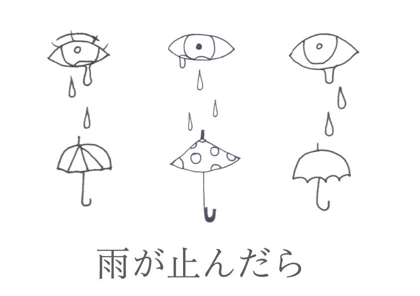雨が止んだら