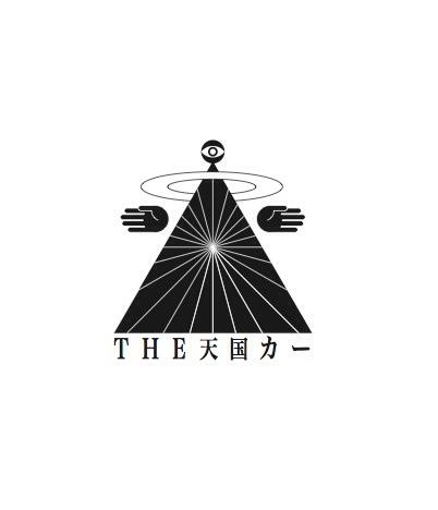 THE天国カー